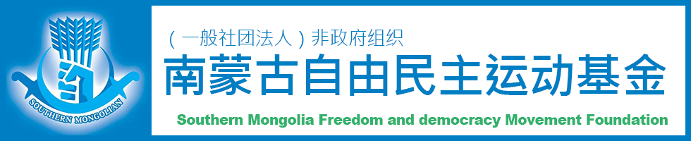 一般社团法人 南蒙古自由民主运动基金