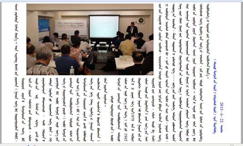 ボヤントさんの講演会のレポート2