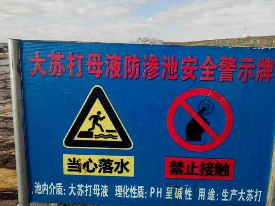杭锦旗化工厂环境污染11