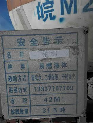 杭锦旗化工厂环境污染12