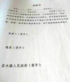 """达茂旗苏木政府发给牧民的""""承诺书"""",遭到抵制。(牧民独家提供/记者乔龙)"""