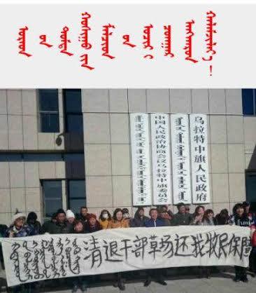 政府大楼前拉横幅的乌拉特中旗牧民