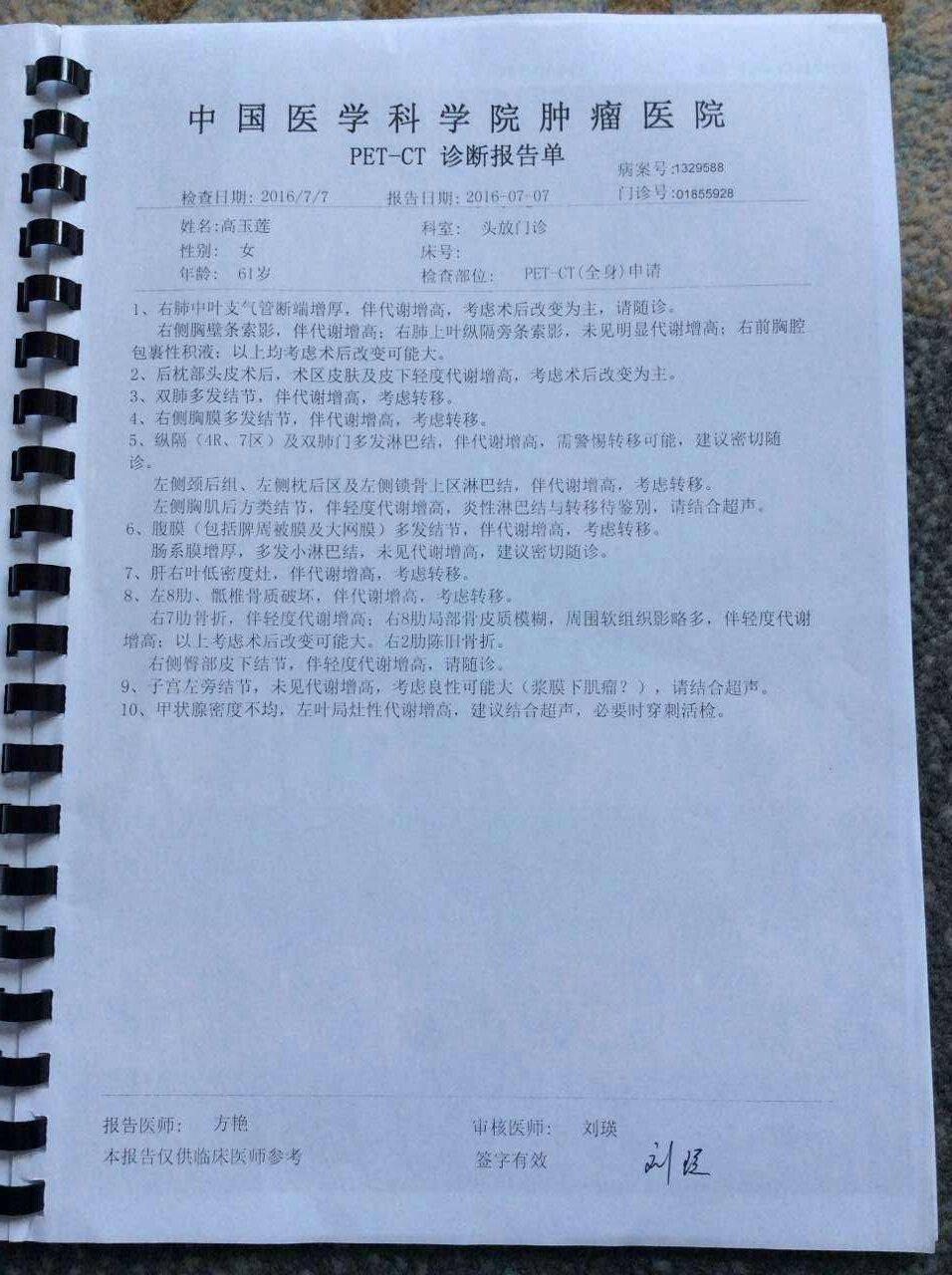高玉连诊断书2
