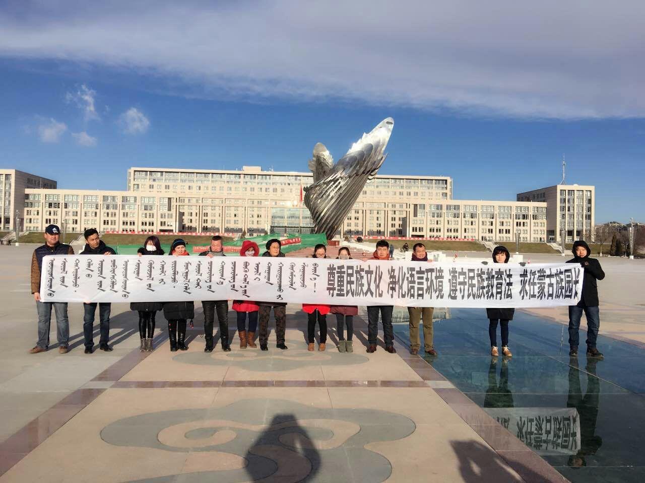 批蒙古族幼儿园家长拉横幅,要求当局提供母语环境。(志愿者提供/记者乔龙)