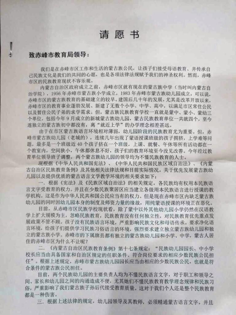 蒙古族幼儿园家长的请愿信。(志愿者提供/记者乔龙)