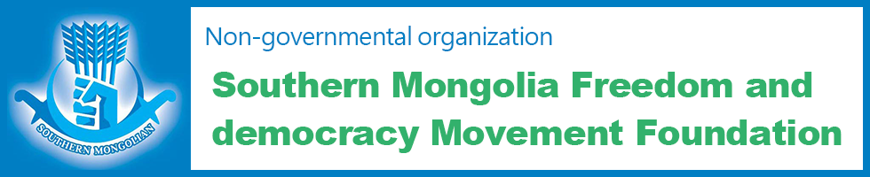 Southern Mongolia Freedom and  democracy Movement Foundation