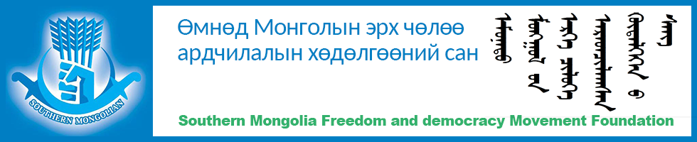 Өмнөд Монголын эрх чөлөө ардчилалын хөдөлгөөний сан