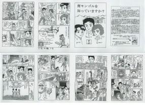 mimamimongol manga 1