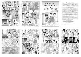 mimamimongol manga 2